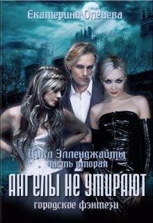 "Книга. ""Ангелы не умирают # 2"" читать онлайн"