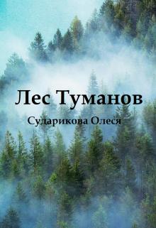 "Книга. ""Лес Туманов"" читать онлайн"