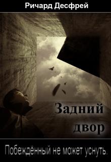 "Книга. ""Задний двор"" читать онлайн"