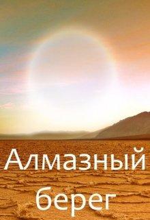 "Книга. ""Алмазный берег"" читать онлайн"