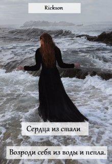 """Книга. """"Сердца из стали: Возроди себя из воды и пепла."""" читать онлайн"""