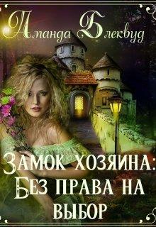 """Книга. """"Замок хозяина: без права на выбор"""" читать онлайн"""