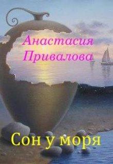 """Книга. """"Сон у моря."""" читать онлайн"""