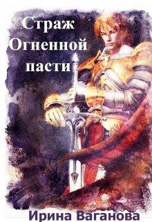 """Книга. """"Страж Огненной пасти"""" читать онлайн"""