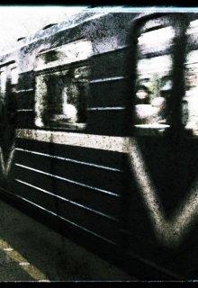 """Книга. """"Бесконечные поезда"""" читать онлайн"""