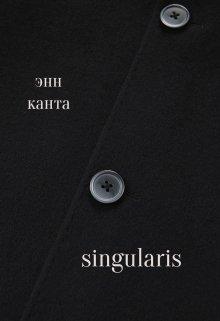 """Книга. """"Singularis"""" читать онлайн"""
