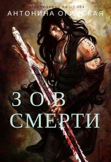 """Книга. """"Зов смерти"""" читать онлайн"""
