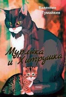 """Книга. """"Мурлыка и Хитрушка"""" читать онлайн"""