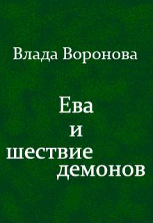 """Книга. """"Ева и шествие демонов"""" читать онлайн"""