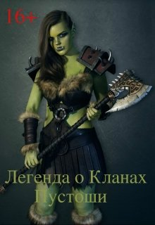 "Книга. ""Легенда о Кланах Пустоши"" читать онлайн"