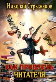 """Книга. """"Как привлечь читателя"""" читать онлайн"""