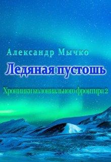 """Книга. """"Хроники колониального фронтира 2.  Ледяная пустошь."""" читать онлайн"""