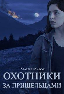 """Книга. """"Охотники за пришельцами. Монстры из-под земли"""" читать онлайн"""