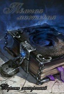 """Книга. """"Тёмная мистерия"""" читать онлайн"""