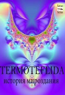 """Книга. """"Termoteflida - История Мироздания"""" читать онлайн"""