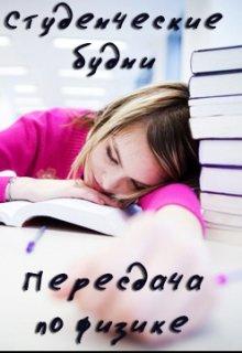 """Книга. """"Студенческие будни. Пересдача по физике."""" читать онлайн"""