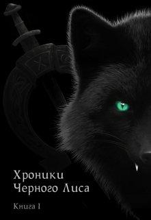 """Книга. """"Хроники Черного Лиса. Книга 1"""" читать онлайн"""