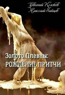 """Книга. """"Золото Плевны: Рождение притчи"""" читать онлайн"""