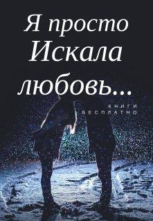 """Книга. """"Я просто искала любовь.."""" читать онлайн"""