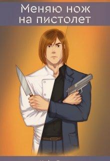 "Книга. ""Меняю нож на пистолет "" читать онлайн"