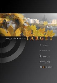 """Книга. """"Target"""" читать онлайн"""
