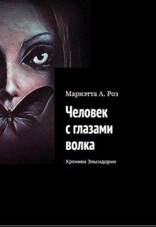 """Книга. """"Человек с глазами волка"""" читать онлайн"""