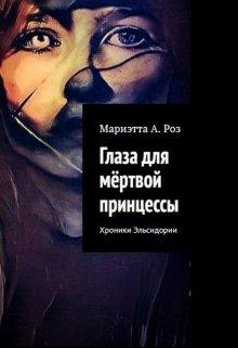 """Книга. """"Глаза для мертвой принцессы"""" читать онлайн"""