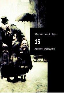 "Книга. ""13"" читать онлайн"