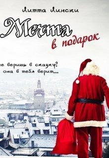 """Книга. """"Мечта в подарок"""" читать онлайн"""