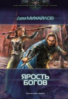 """Книга. """"Гкн-3: Ярость богов"""" читать онлайн"""