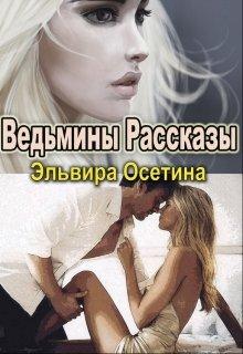 """Книга. """"Ведьмины рассказы"""" читать онлайн"""