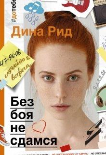 """Книга. """"Без боя не сдамся"""" читать онлайн"""