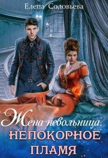 """Книга. """"Жена-невольница. Непокорное пламя"""" читать онлайн"""