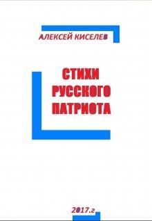 """Книга. """"Стихи Русского Патриота"""" читать онлайн"""