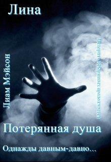 """Книга. """"Потерянная душа"""" читать онлайн"""