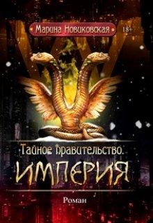 """Книга. """"Тайное правительство. Империя """" читать онлайн"""