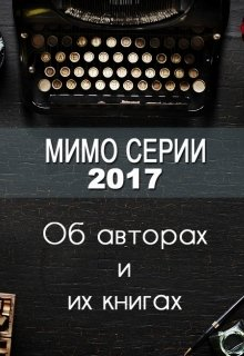 """Книга. """"Мимо серии 2017. Авторы и их книги"""" читать онлайн"""