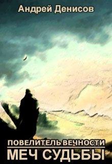 """Книга. """"Повелитель Вечности: Меч Судьбы"""" читать онлайн"""