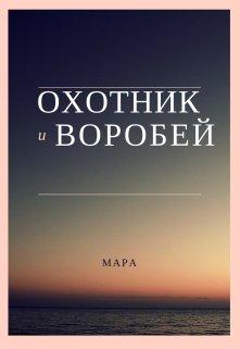 """Книга. """"Охотник и Воробей"""" читать онлайн"""