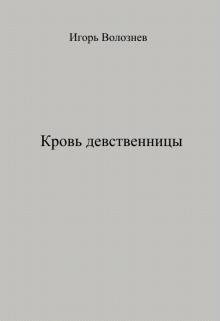 """Книга. """"Кровь девственницы"""" читать онлайн"""