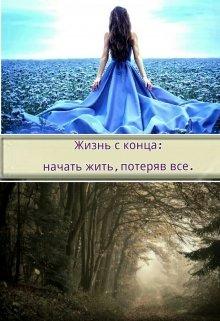 """Книга. """"Жизнь с конца: начать жить, потеряв все."""" читать онлайн"""