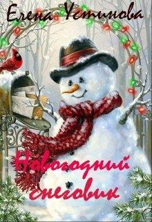 "Книга. ""Новогодний снеговик"" читать онлайн"