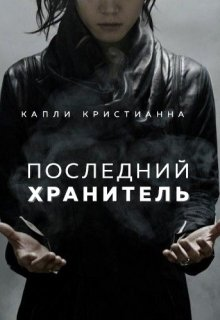 """Книга. """"Последний Хранитель """" читать онлайн"""