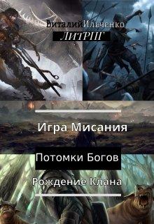 """Книга. """"Игра Мисания. Рождение клана"""" читать онлайн"""