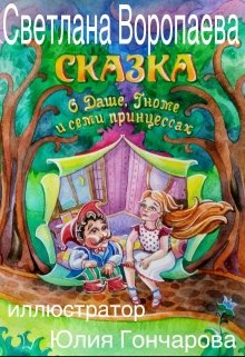 "Книга. ""Сказка о Даше, гноме и семи принцессах"" читать онлайн"