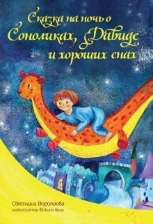 """Книга. """"Сказка на ночь о Соноликах, Давиде и хороших снах"""" читать онлайн"""