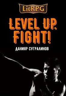 "Книга. ""Level Up. Fight!"" читать онлайн"