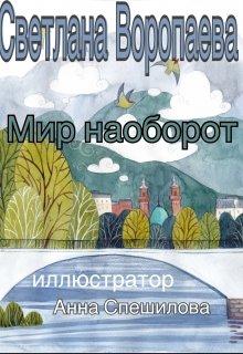 """Книга. """"Сказка о мире наоборот и родственных связях"""" читать онлайн"""