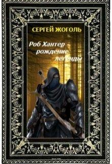 """Книга. """"Роб Хантер - рождение легенды"""" читать онлайн"""