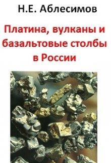 """Книга. """"Платина, вулканы и базальтовые столбы в России"""" читать онлайн"""